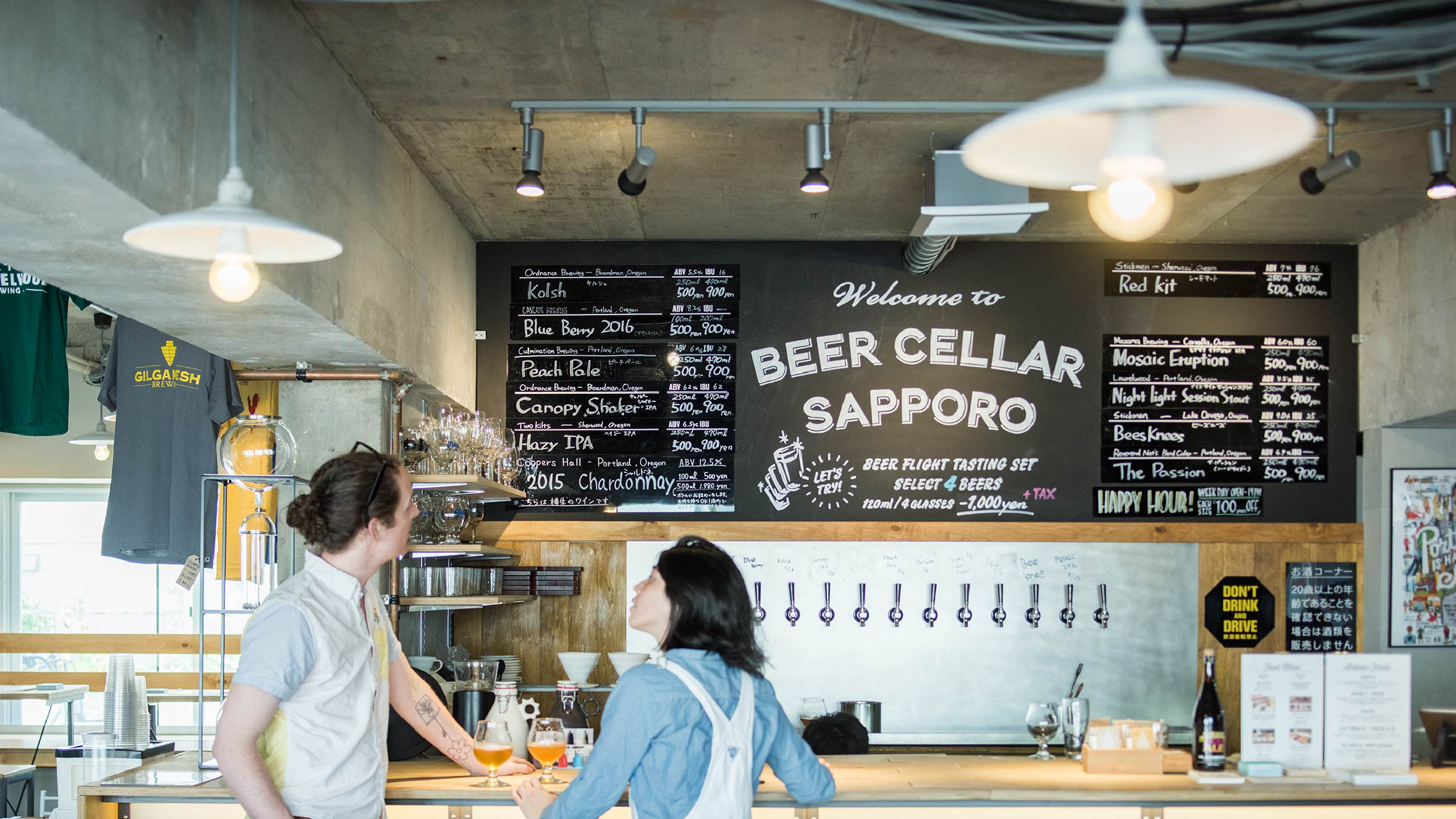 BEER CELLAR SAPPORO イメージ