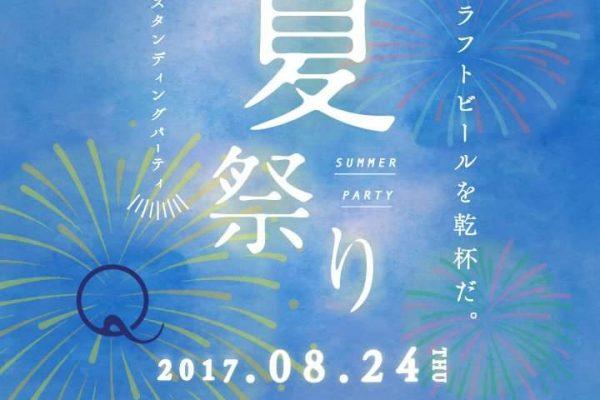 札幌の夏を楽しみましょう!